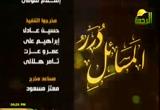 فقه شعبان (5/7/2011) درر المسائل