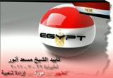 تأييد الشيخ مسعد أنور لمليونية 29-7-2011