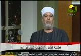 إعجاز القصص القرآني - الدكتور سمير تقي الدين (29/7/2011) لقاءات جمعة الإرادة الشعبية