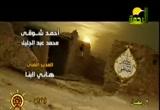 المرء مع من أحب (1) (1/8/2011) جيران المصطفى