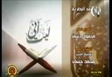 حين ينادي ربنا عباده (ياعبادي) (2/8/2011) ليت أني
