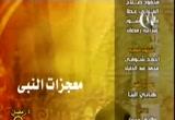 تكثير الطعام (4/8/2011) معجزات النبي