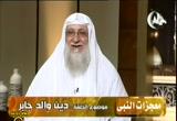 دَين والد جابر (6/8/2011) معجزات النبي