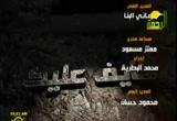 رؤيا رسول الله (8/8/2011) خايف عليك 3