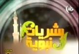 رؤية وجه الله جل علاه (1) (9/8/2011) بشريات نبوية