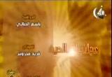 ادفع بالتي هي أحسن (11/8/2011) عجائب الصالحين