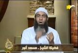 بما سبقتني إلى الله (13/8/2011) جيران المصطفى