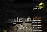 طاجن الأم (14/8/2011) خايف عليك 3