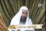 فتاوى الرحمة (16/8/2011)