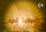 طلب العلم (16/8/2011) عجائب الصالحين
