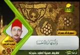 سورة آل عمران - الشيخ شكري البرعي (1) (1/8/2011) تلاوات قرآنية