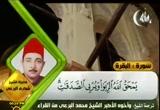 سورة البقرة - الشيخ شكري البرعي (2) (5/8/2011) تلاوات قرآنية