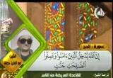 سورة الحج - الشيخ عبد العزيز حصّان (6/8/2011) تلاوات قرآنية