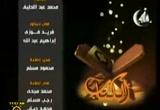 سورة الزلزلة (17/8/2011) كتاب على الهواء
