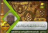 سورة الفتح - الشيخ شعبان الصياد (12/8/2011) تلاوات قرآنية