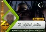 سورة فاطر - الشيخ شعبان الصياد (18/8/2011) تلاوات قرآنية
