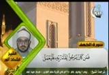 سورة الكهف - الشيخ الشحات أنور (19/8/2011) تلاوات قرآنية