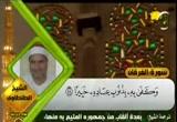 سورة الفرقان - الشيخ الطنطاوي (20/8/2011) تلاوات قرآنية