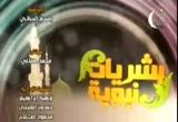 المريض المسلم إذا صبر (21/8/2011) بشريات نبوية