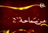 وَجَادِلْهُم بِالَّتِي هِيَ أَحْسَنُ (21/8/2011) من سماحة الإسلام