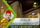 سورة النمل - الشيخ شكري البرعي 2 (26/8/2011) تلاوات قرآنية