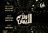 أسباب عذاب ونعيم القبر (27/8/2011) الإيمان أولاً