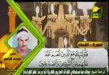سورة النساء - الشيخ حمدي الزامل 2 (28/8/2011) تلاوات قرآنية