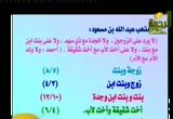 العول والرد (27/4/2008) فقه الفرائض