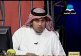 الدرس 3 _ البيوع المنهي عنها (24/9/2011) عمدة الفقه