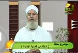 أسئلة في قضايا الأسرة (28/9/2011) مع الأسرة المسلمة