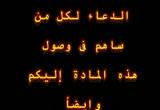 فتاوى الخليجية 13-4-2011