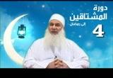 الشوق إلى الجنة (دورة المشتاقون إلى رمضان)
