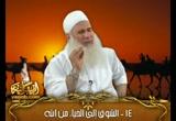 الشوق إلى الحياء (دورة المشتاقون إلى رمضان)