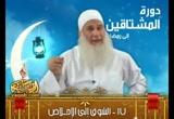 الشوق إلى الإخلاص (دورة المشتاقون إلى رمضان)