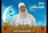 الشوق إلى ليلة القدر (دورة المشتاقون إلى رمضان)