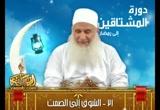 الشوق إلى حفظ اللسان والصمت (دورة الإستعداد إلى رمضان)