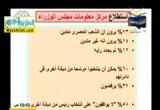 (25/9/2011)في ميزان القرآن والسنة