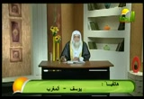 حج المرأة (2) (20/10/2011) نساء بيت النبوة