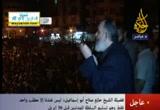 كلمه مصيرية للشيخ  حازم صلاح ابو اسماعيل(28-10-2011) من ميدان التحرير