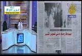 أخبار اليوم (4/10/2011) مصر الحرة