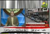 انتخابات مصر 2011 - جولة الإعادة (2) (5/12/2011)