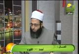 أمة المرحمة (12/12/2011) علمني رسول الله