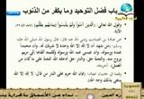الدرس4_فضلالتوحيد(18/12/2011)العقيدة