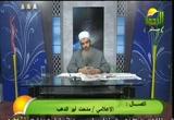 تحريم الغيبة (22/12/2011) صحيح البخاري