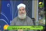 وصية ذهبية للتيارات الإسلامية (11/1/2012) مع الأسرة المسلمة
