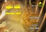 المتلونون فى الأرض (23/1/2012)  كفاية ذنوب