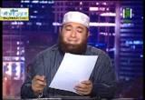 حب النبي لمكة والمدينة واليمن (14/2/2012) ليلة في بيت النبي