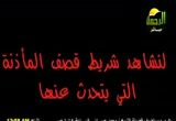 لا للإرهاب (10/2/2012) نضرة النعيم