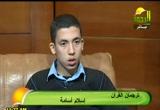 ترجمان القرءان (10/2/2012)