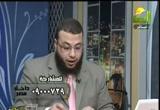فتاوي الرحمة (11/3/2012)